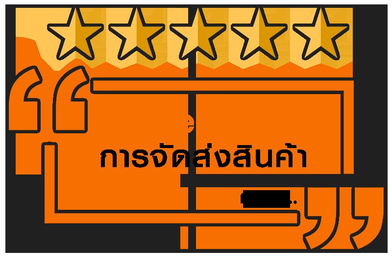 Review การจัดส่งสินค้า